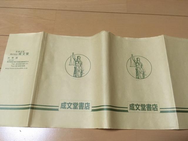 成文堂書店 ブックカバー