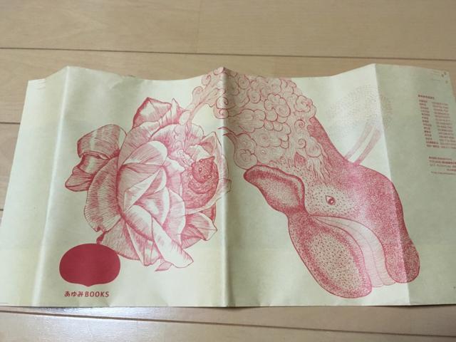 あゆみBOOKS ブックカバー2