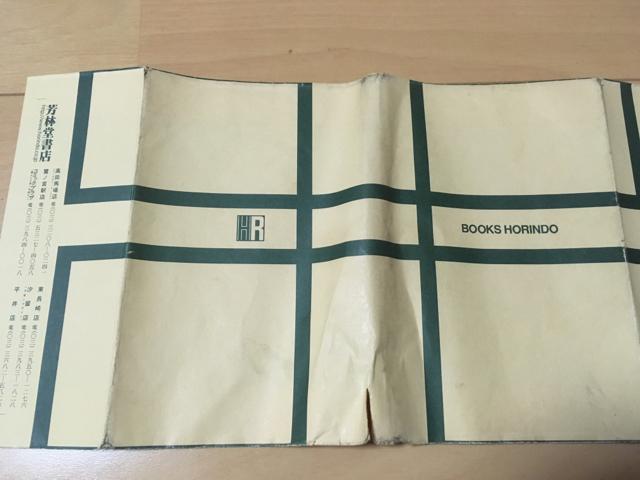 芳林堂書店 ブックカバー