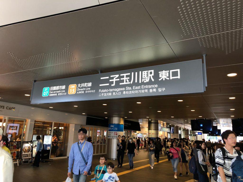 ▲二子玉川駅
