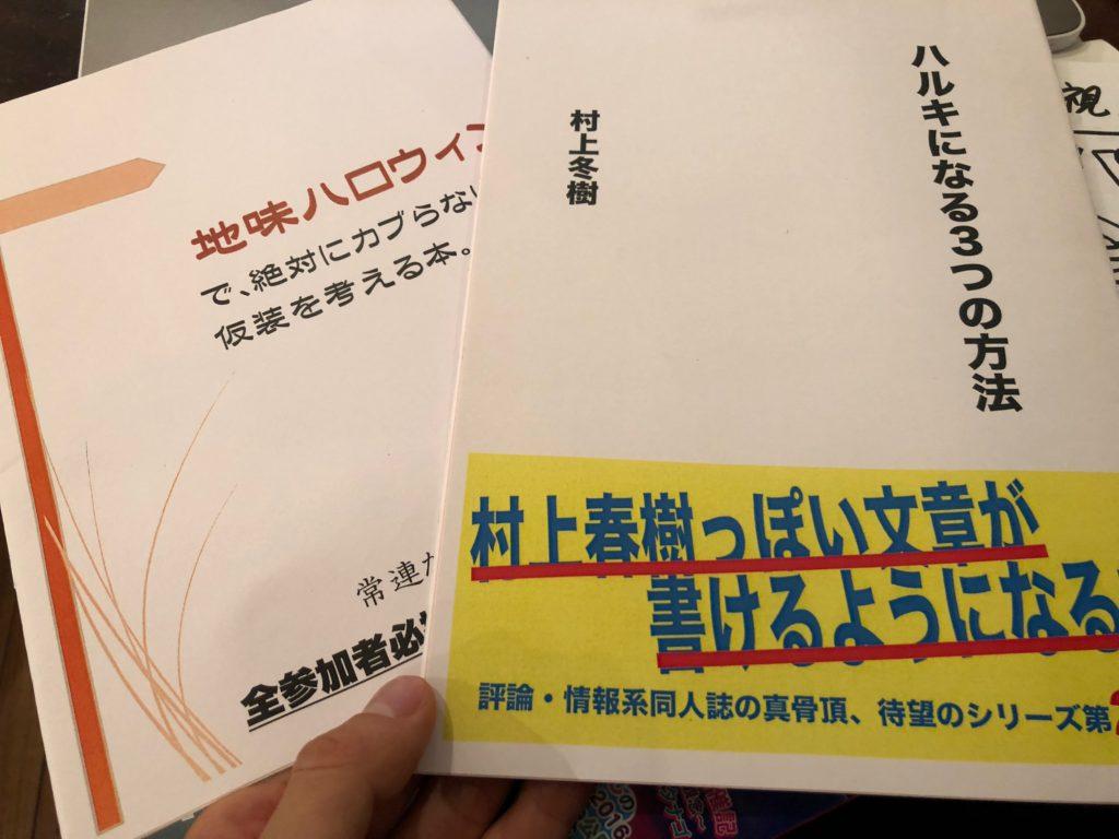 ▲今回購入した薄い本