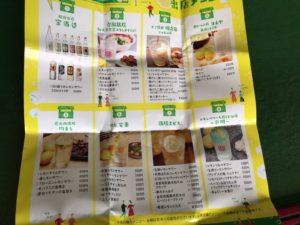▲全8店が料理とオリジナルレモンサワーを提供している (折れ折れで申し訳ない)