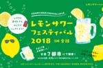 『レモンサワーフェスティバル』を短時間で満喫する方法 -おひとり様でも2人分買え!-