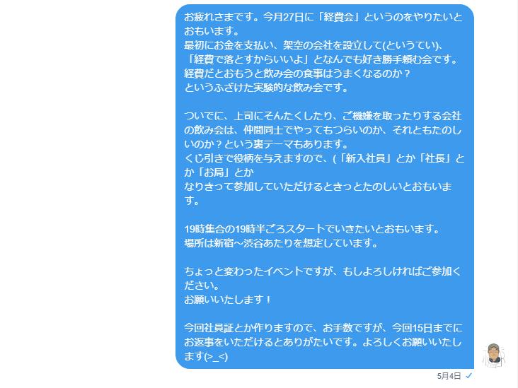 ▲ということでさっそく友人たちに連絡を取った。