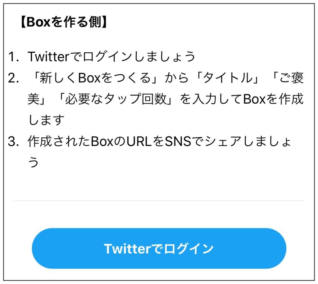 Twitterでログイン