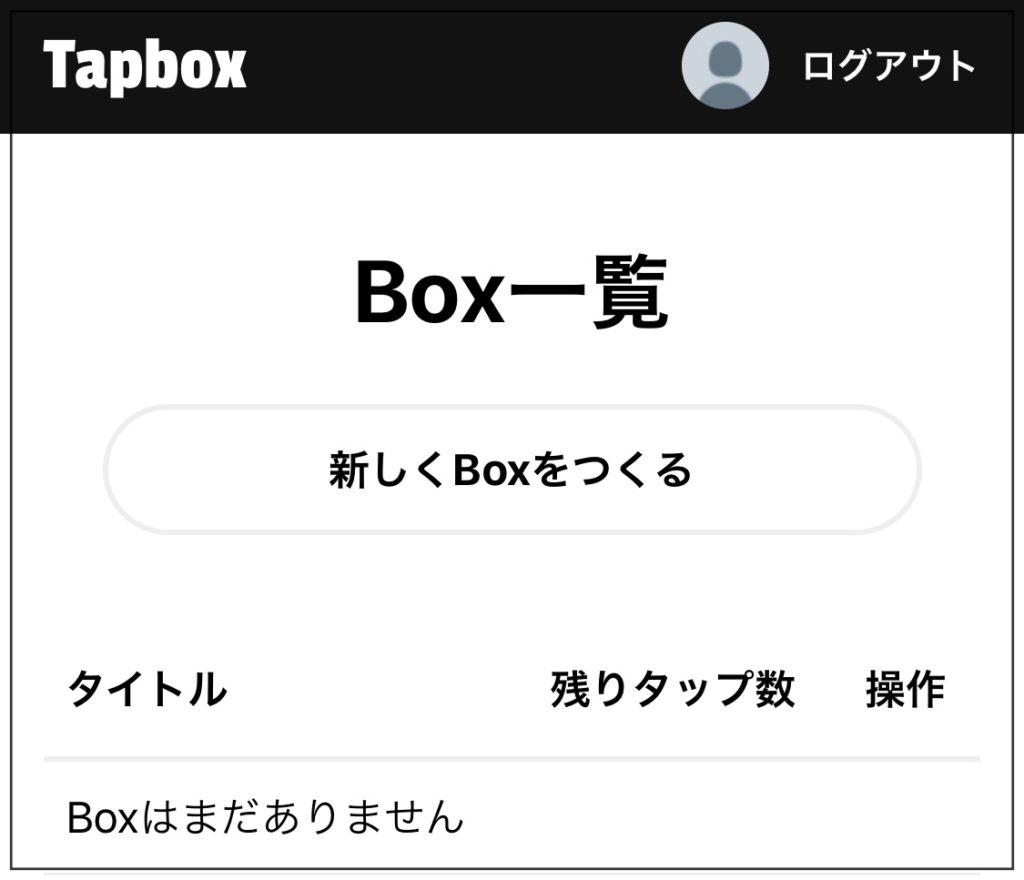 Box一覧
