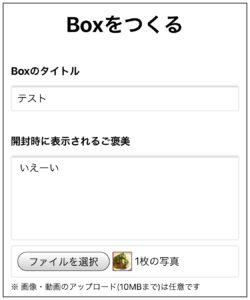 Boxをつくる