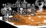 サバの味噌煮が絶対食べたくなるマンガや映像作品 5選