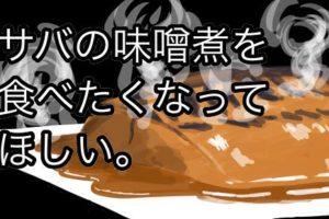 アイキャッチ鯖味噌