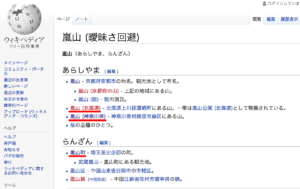 ▲Wikipediaより