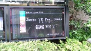 Japan VR Fest 銀座 VR2