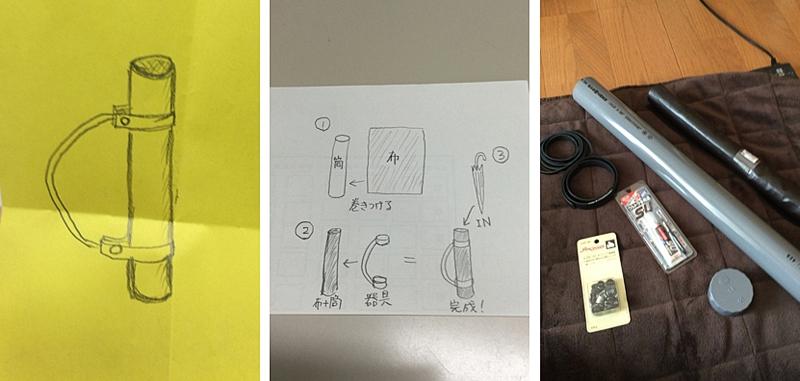 ▲ラフと設計図を書き、材料を調達した。設計図の「器具」という表現に不安がにじむ