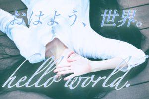 おはよう、世界。hello world.