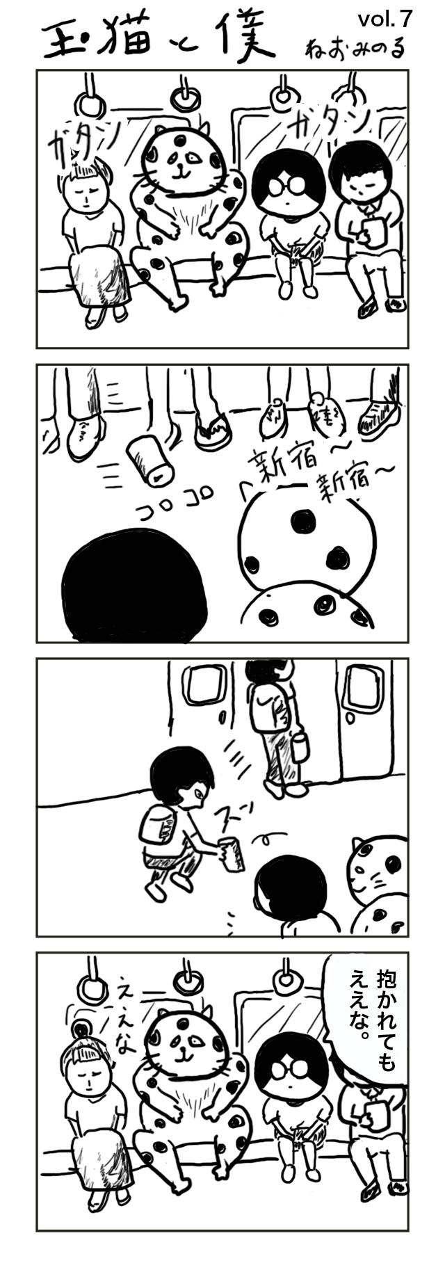 第七話_ゴミ捨て