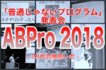 「普通じゃないプログラム」発表会、ABPro 2018に行ってきた【全28作品徹底レポ】
