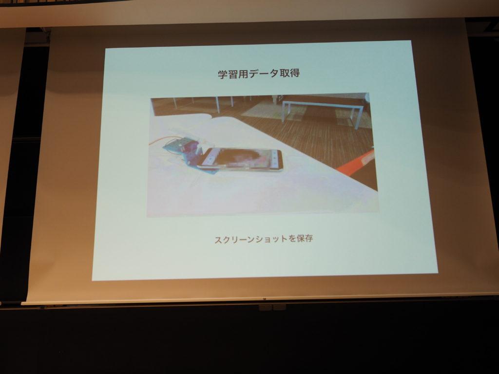 ▲ディープラーニングの素材を集めるために、某マッチングアプリでスクショを撮りまくるガジェットを作った相澤さん