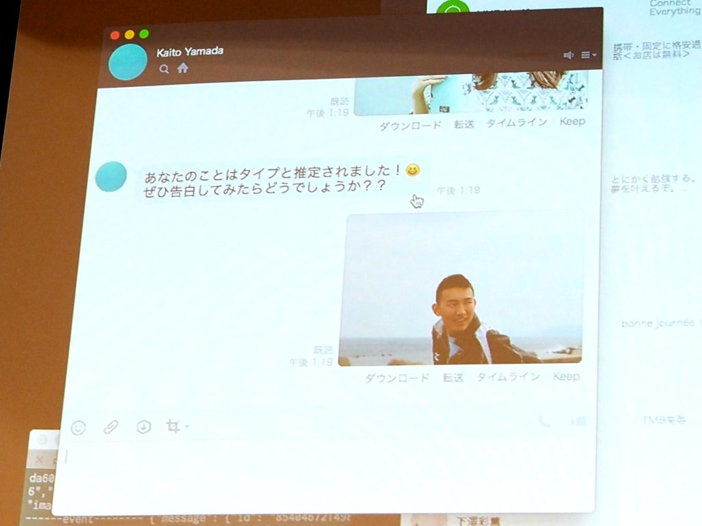 ▲LINE Botに画像を送ると、相手が自分のことをタイプかどうか判定してくれる