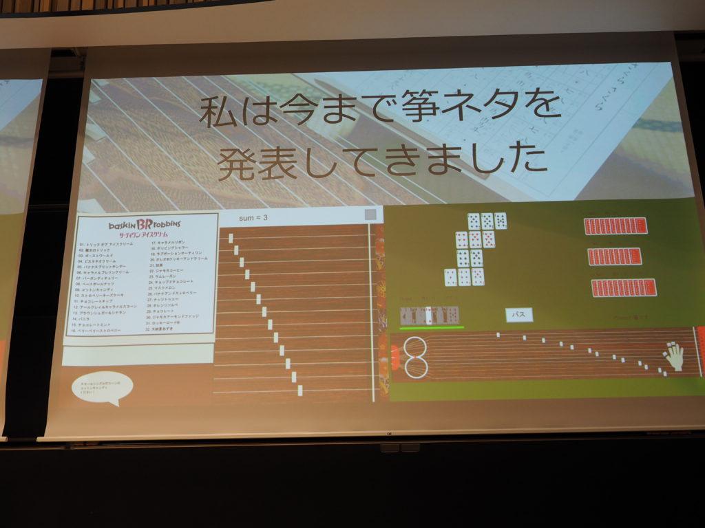 ▲土井さんは毎年、箏ネタでプログラム作品を発表しており、今年で4度目とのこと