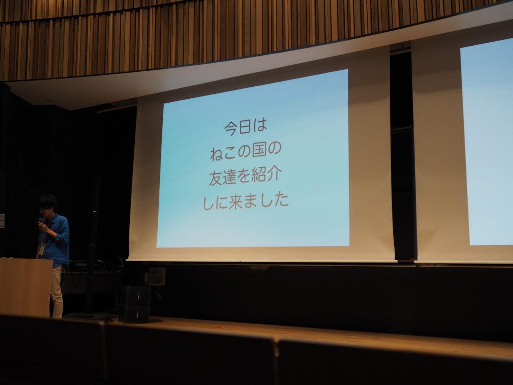 ▲急にファンタジーなスライド