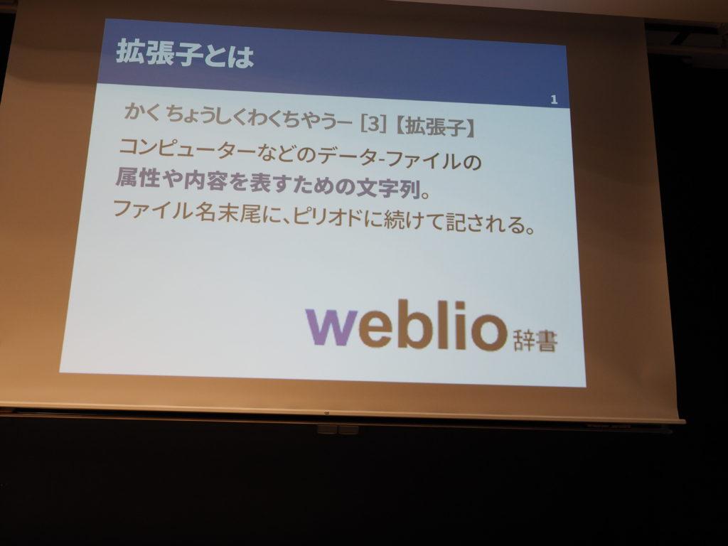 """▲""""拡張子""""の説明。ちなみにABProの参加者はなぜかWeblioで物事を説明しがちで、Wikipedia派はいませんでした。"""