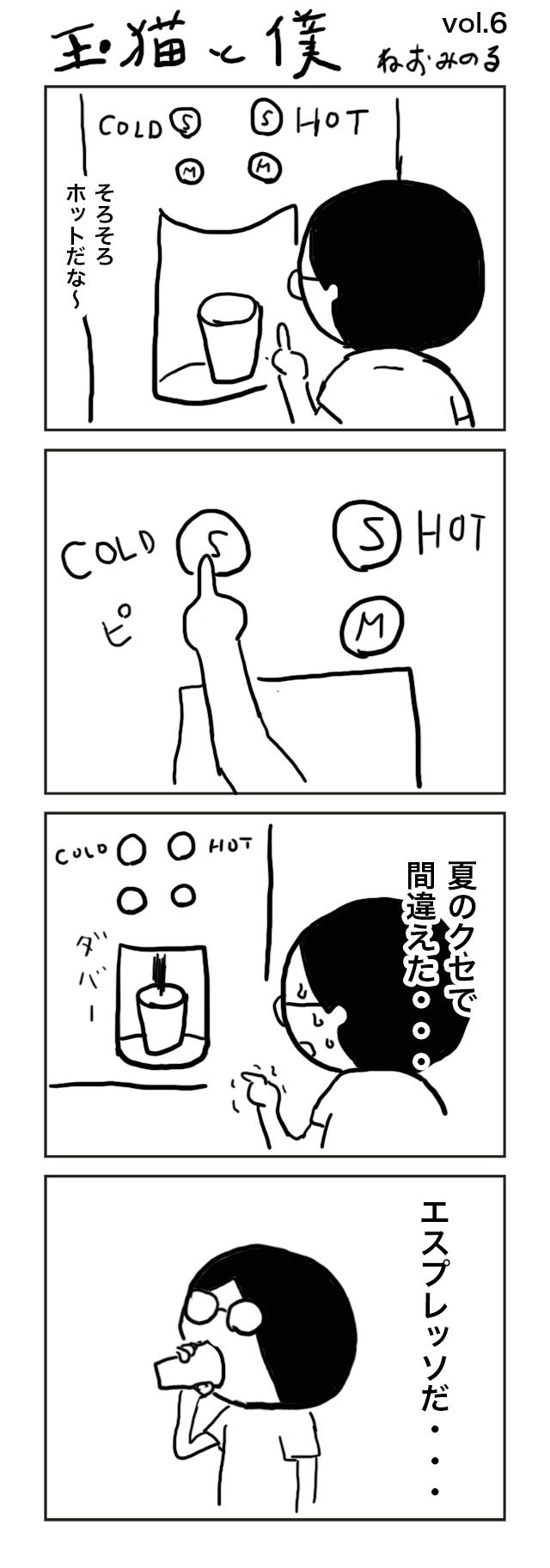 第六話_夏のクセ