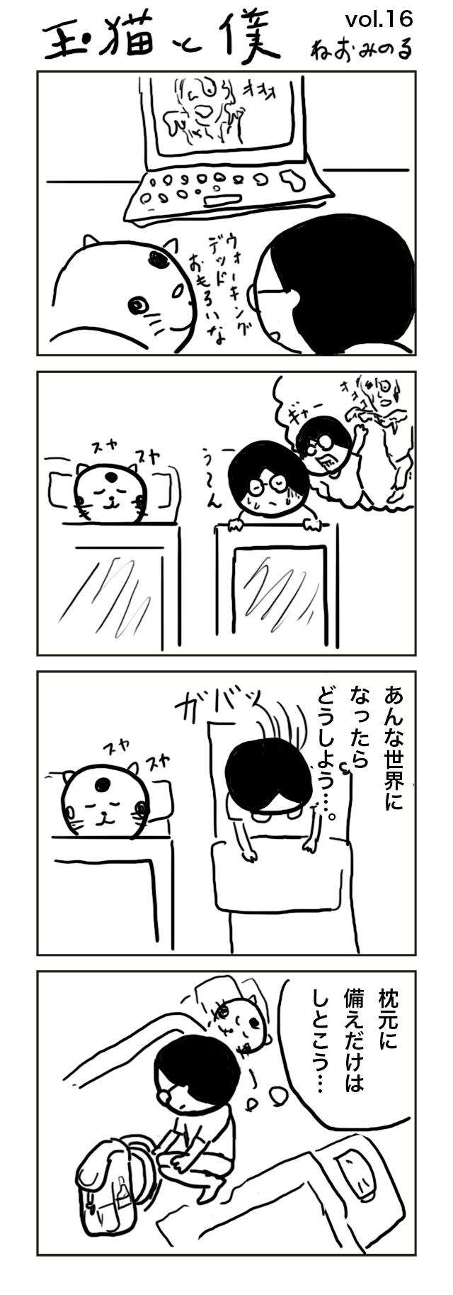 第十六話_備え