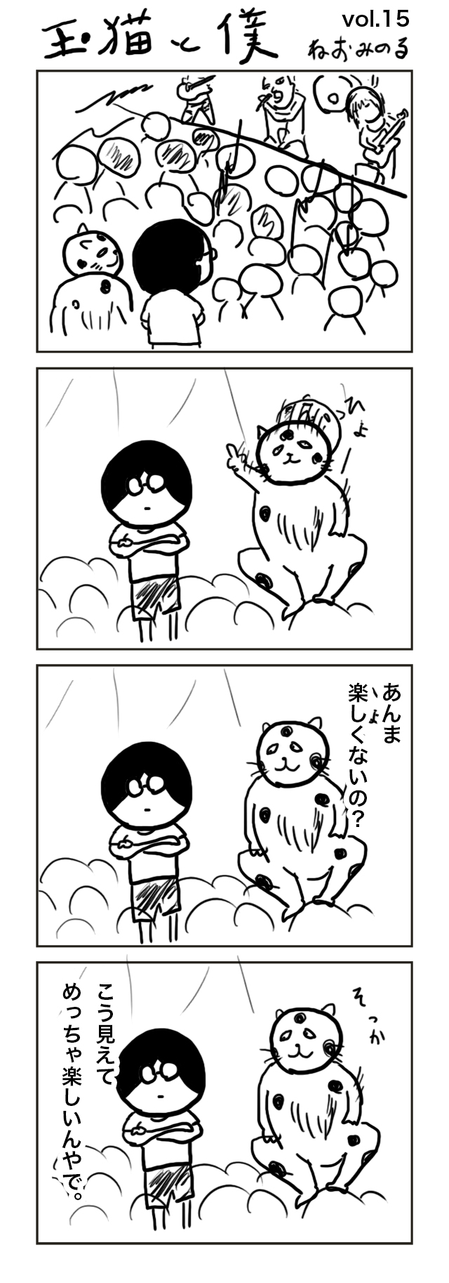 第十五話_ライブハウス