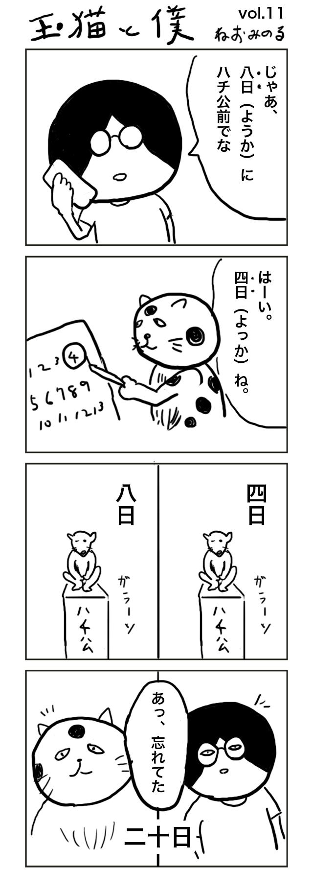 第十一話_約束