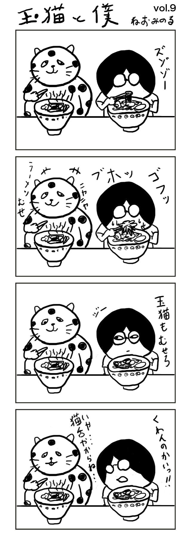 第九話_麺むせ