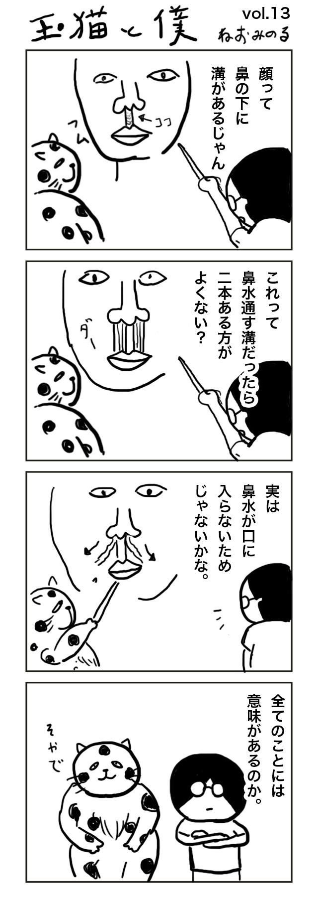 第十三話_鼻溝