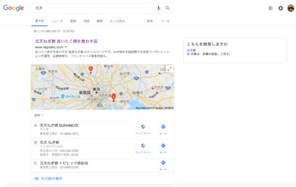 ▲「元天」検索結果