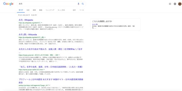 ▲「永天」検索結果
