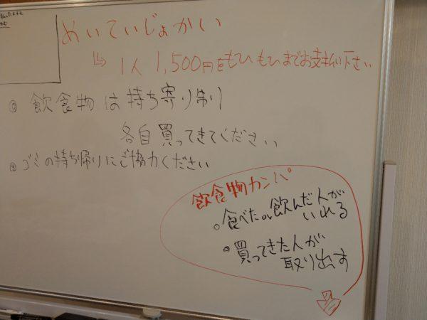 ▲室内備え付けのホワイトボードに、ルールの説明を書く。