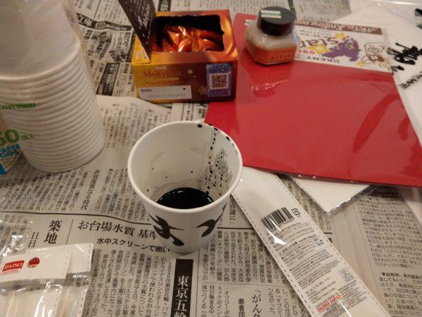 ▲なお、墨は紙コップに入れて提供されたため、誤飲しないよう注意喚起が必要となった。