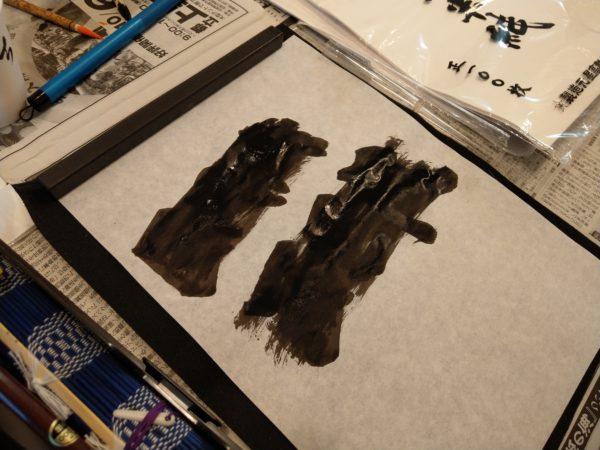 ▲黒塗りされた書