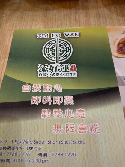 香港の中華料理店のメニュー