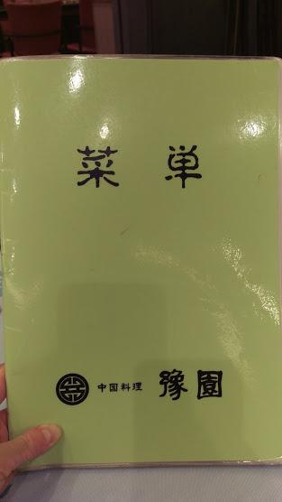 中華料理屋のメニュー