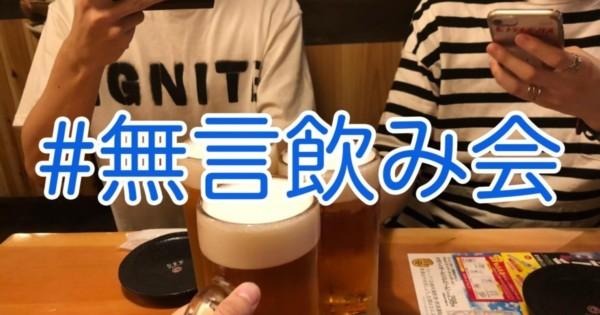 #無言飲み会