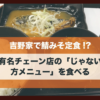 吉野家で鯖みそ定食!? 有名チェーン店の「じゃない方メニュー」を食べる