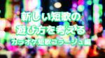 カラオケ短歌コラージュ