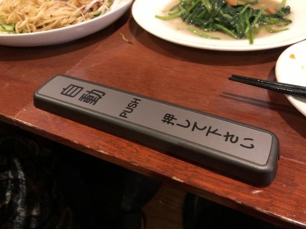 自動ドアスイッチ in 居酒屋