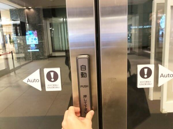 自動ドアスイッチ on 自動ドアスイッチ