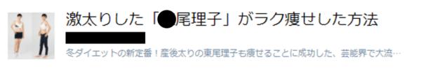 ●尾理子さん