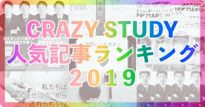 CRAZY STUDY人気記事ランキング2019