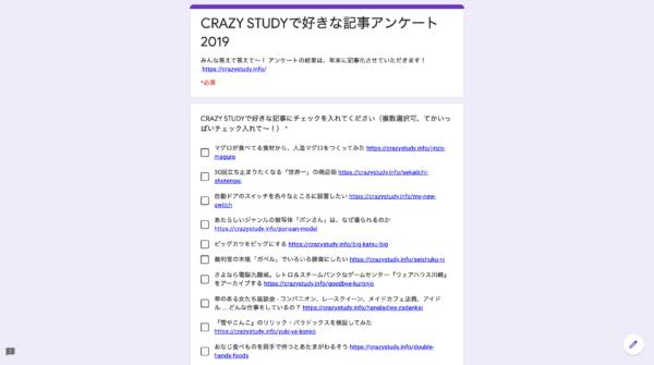CRAZY STUDY人気投票