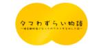 タマわずらい物語〜精索静脈瘤手術体験レポ〜