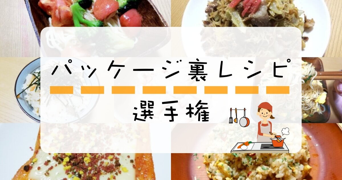 パッケージ裏レシピ