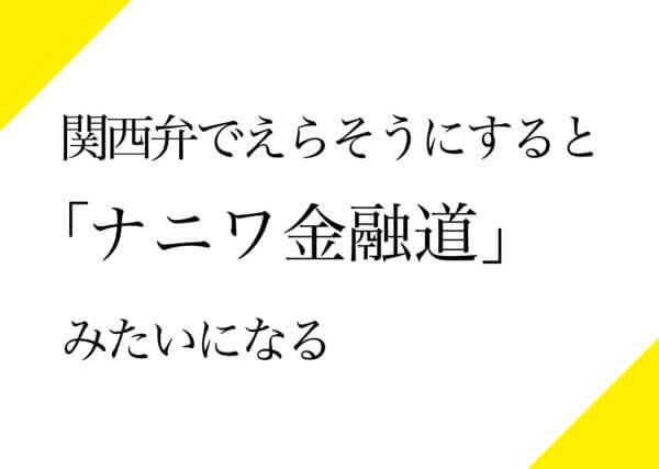 関西弁でえらそうにするとナニワ金融道みたいになる