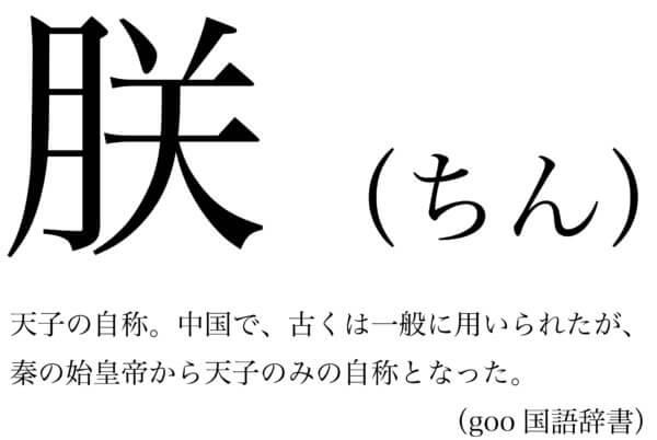 [代]天子の自称。中国で、古くは一般に用いられたが、秦の始皇帝から天子のみの自称となった。