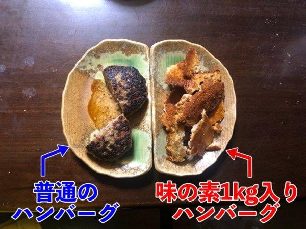 左:普通のハンバーグ 右:味の素を1kg入れたハンバーグ